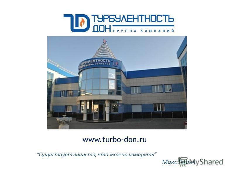 www.turbo-don.ru Существует лишь то, что можно измерить Макс Планк