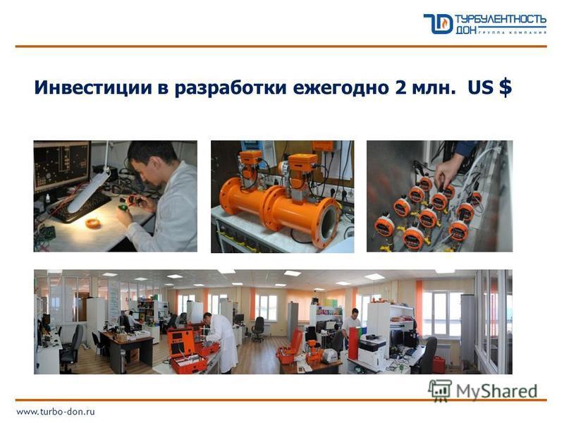 Инвестиции в разработки ежегодно 2 млн. US $ www.turbo-don.ru