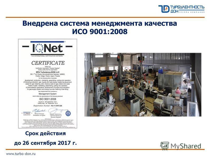 Внедрена система менеджмента качества ИСО 9001:2008 www.turbo-don.ru Срок действия до 26 сентября 2017 г.