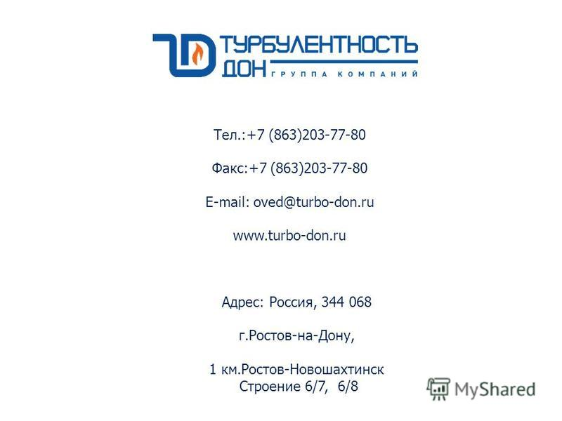 Тел.:+7 (863)203-77-80 Факс:+7 (863)203-77-80 E-mail: oved@turbo-don.ru www.turbo-don.ru Адрес: Россия, 344 068 г.Ростов-на-Дону, 1 км.Ростов-Новошахтинск Строение 6/7, 6/8