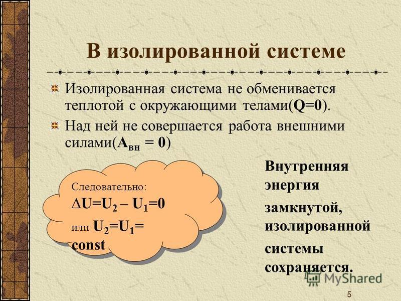 4 Первый закон термодинамики А в н - работа в нешних сил Q-количество теплоты U-изменение в нутренней энергии U = Q +А в н В термодинамической системе изменение в нутренней энергии рав но сумме количества переданной теплоты и работы в нешних сил.