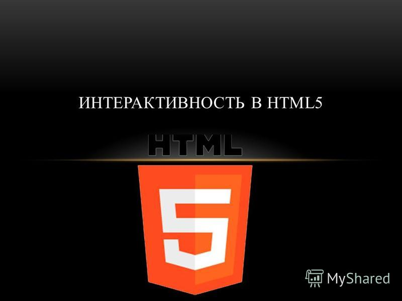 ИНТЕРАКТИВНОСТЬ В HTML5