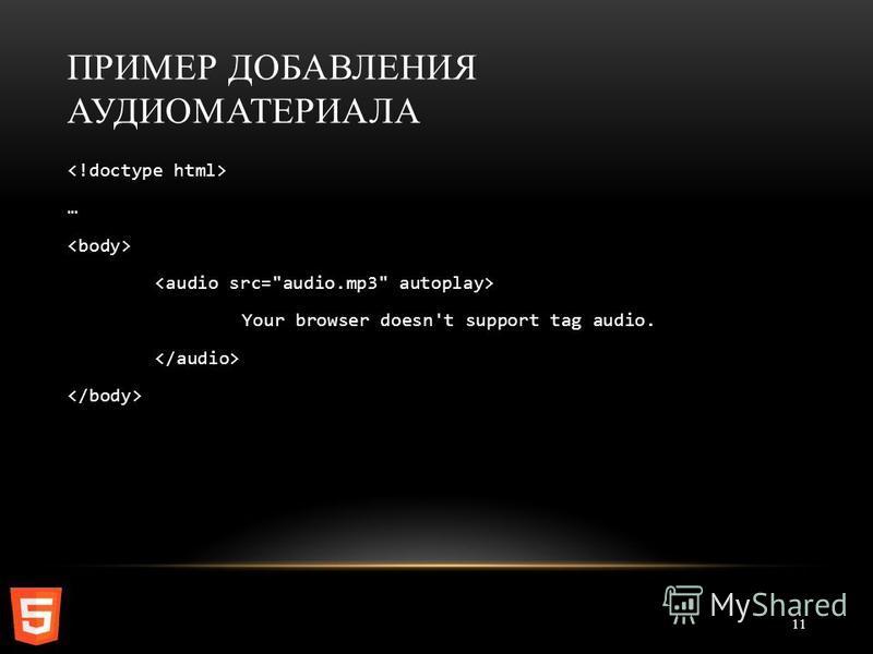 ПРИМЕР ДОБАВЛЕНИЯ АУДИОМАТЕРИАЛА 11 … Your browser doesn't support tag audio.