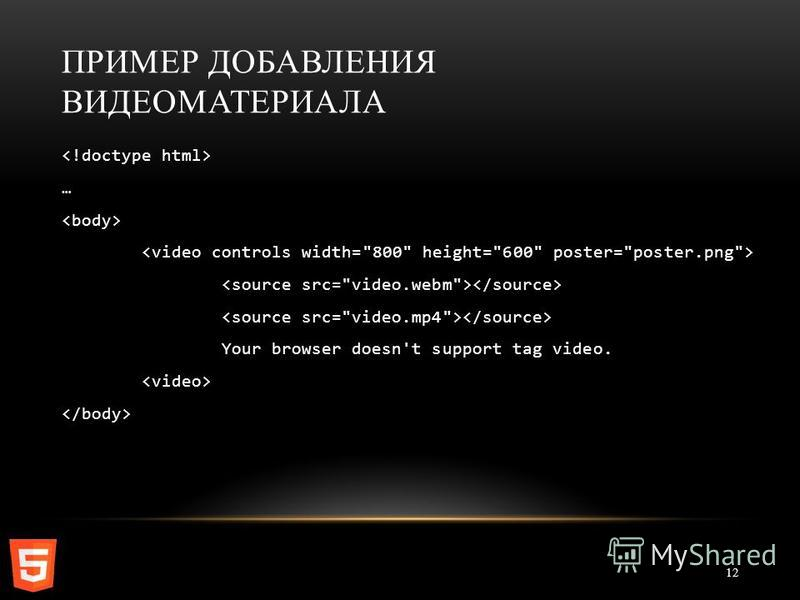 ПРИМЕР ДОБАВЛЕНИЯ ВИДЕОМАТЕРИАЛА 12 … Your browser doesn't support tag video.