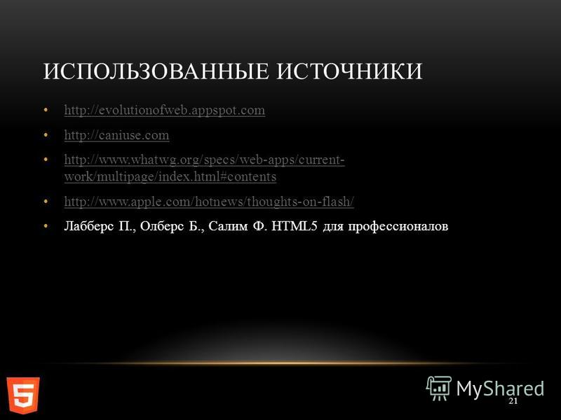 ИСПОЛЬЗОВАННЫЕ ИСТОЧНИКИ 21 http://evolutionofweb.appspot.com http://caniuse.com http://www.whatwg.org/specs/web-apps/current- work/multipage/index.html#contents http://www.whatwg.org/specs/web-apps/current- work/multipage/index.html#contents http://