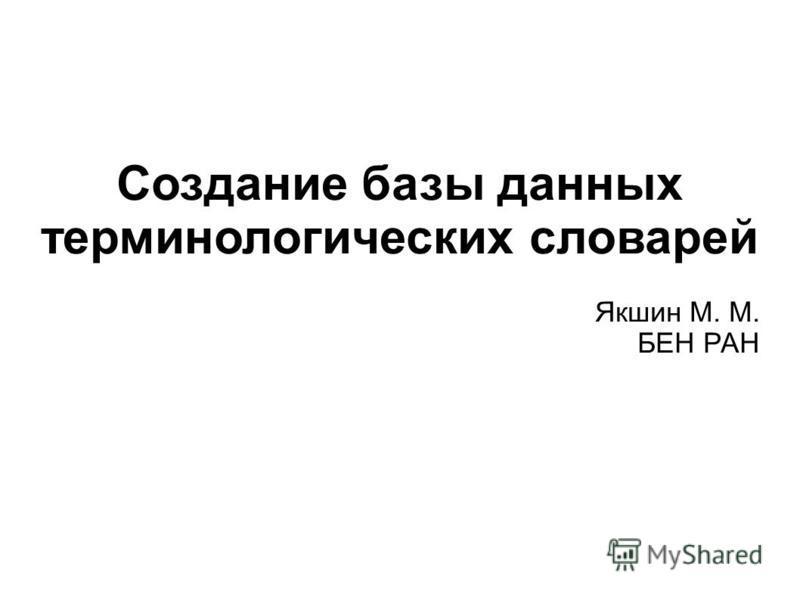 Создание базы данных терминологических словарей Якшин М. М. БЕН РАН