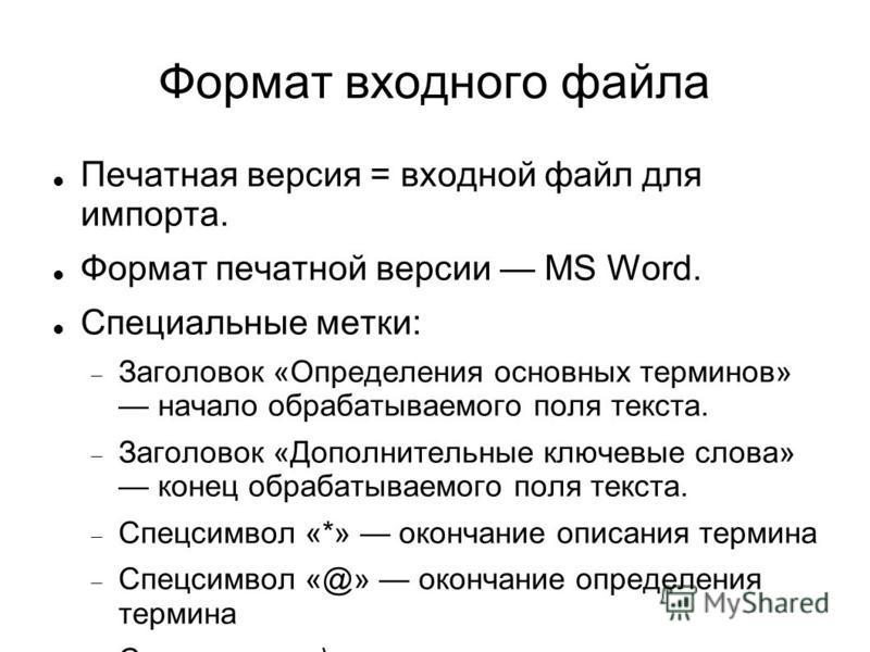 Формат входного файла Печатная версия = входной файл для импорта. Формат печатной версии MS Word. Специальные метки: Заголовок «Определения основных терминов» начало обрабатываемого поля текста. Заголовок «Дополнительные ключевые слова» конец обрабат