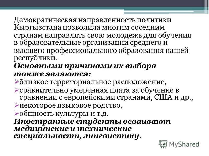 Демократическая направленность политики Кыргызстана позволила многим соседним странам направлять свою молодежь для обучения в образовательные организации среднего и высшего профессионального образования нашей республики. Основными причинами их выбора
