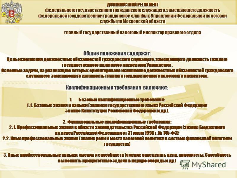 ДОЛЖНОСТНОЙ РЕГЛАМЕНТ федерального государственного гражданского служащего, замещающего должность федеральной государственной гражданской службы в Управлении Федеральной налоговой службы по Московской области главный государственный налоговый инспект