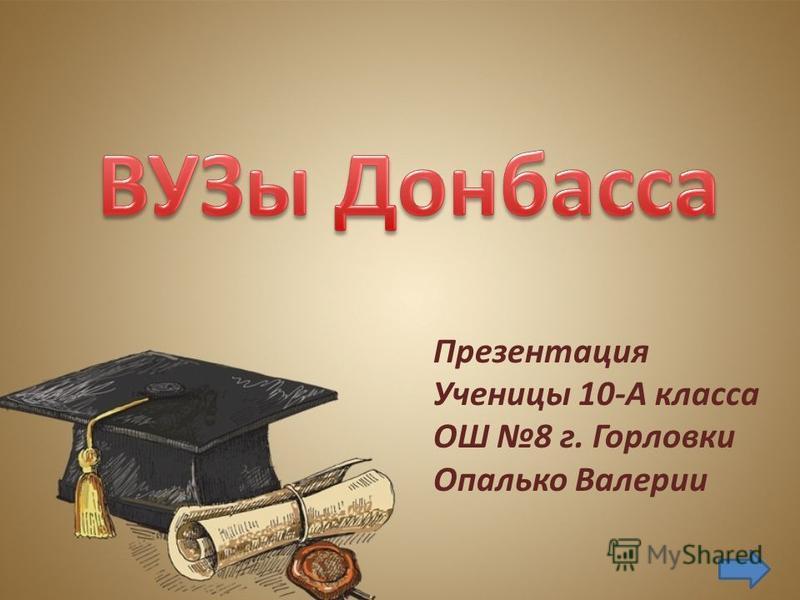 Презентация Ученицы 10-А класса ОШ 8 г. Горловки Опалько Валерии