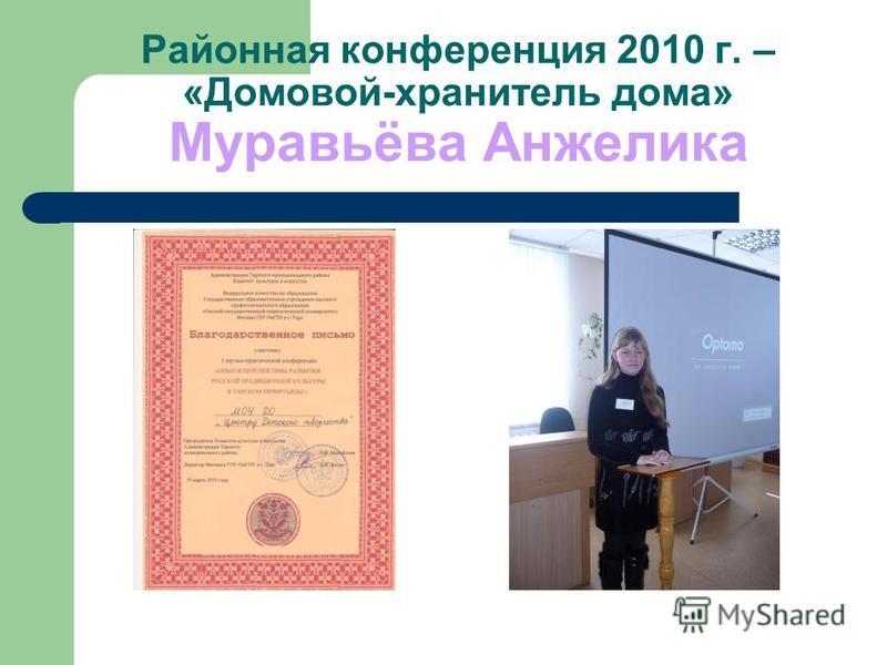 Районная конференция 2010 г. – «Домовой-хранитель дома» Муравьёва Анжелика