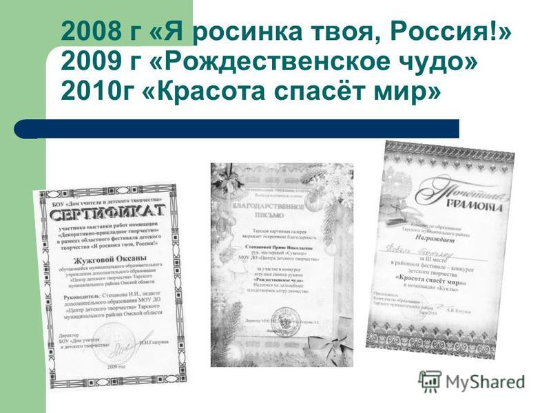 2008 г «Я росинка твоя, Россия!» 2009 г «Рождественское чудо» 2010 г «Красота спасёт мир»