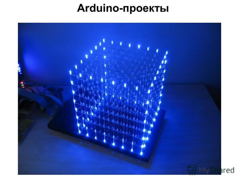 Arduino-проекты