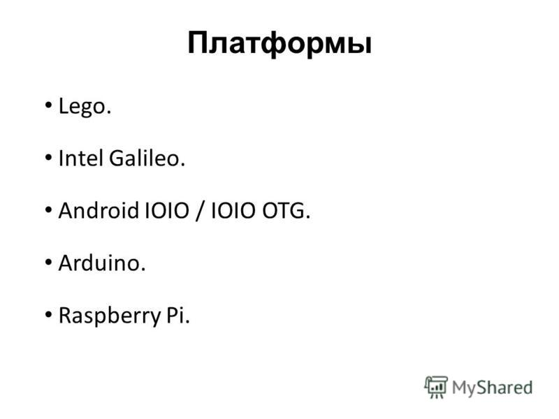 Платформы Lego. Intel Galileo. Android IOIO / IOIO OTG. Arduino. Raspberry Pi.