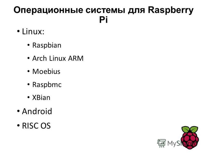 Операционные системы для Raspberry Pi Linux: Raspbian Arch Linux ARM Moebius Raspbmc XBian Android RISC OS