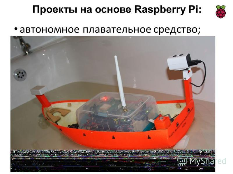 автономное плавательное средство;