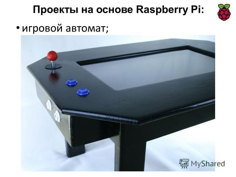 игровой автомат; Проекты на основе Raspberry Pi: