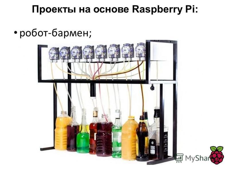 робот-бармен; Проекты на основе Raspberry Pi:
