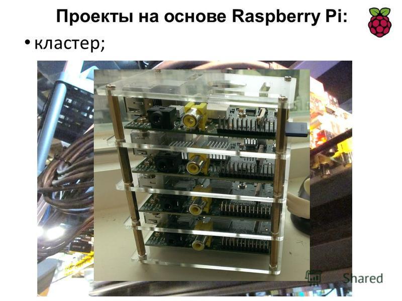 кластер; Проекты на основе Raspberry Pi: