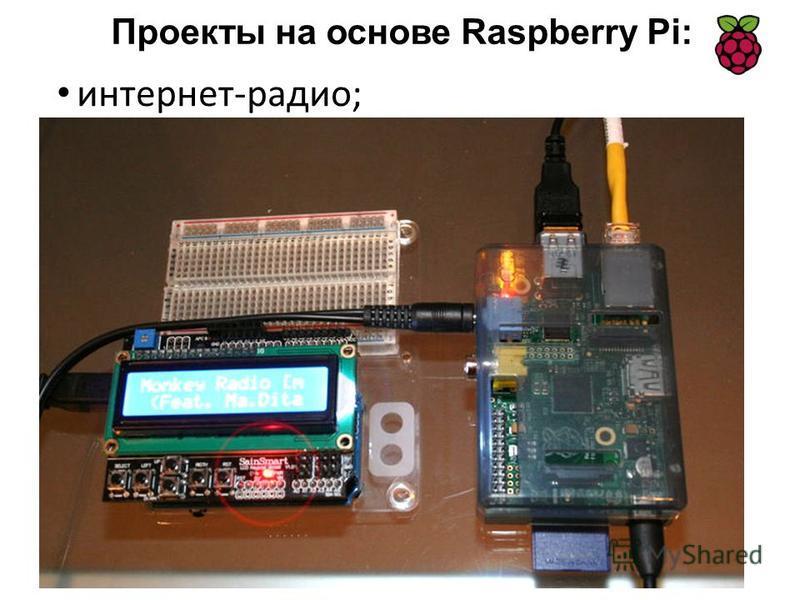 интернет-радио; Проекты на основе Raspberry Pi: