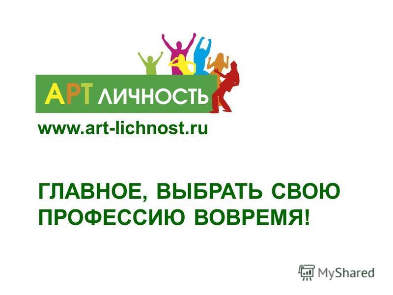 ГЛАВНОЕ, ВЫБРАТЬ СВОЮ ПРОФЕССИЮ ВОВРЕМЯ! www.art-lichnost.ru