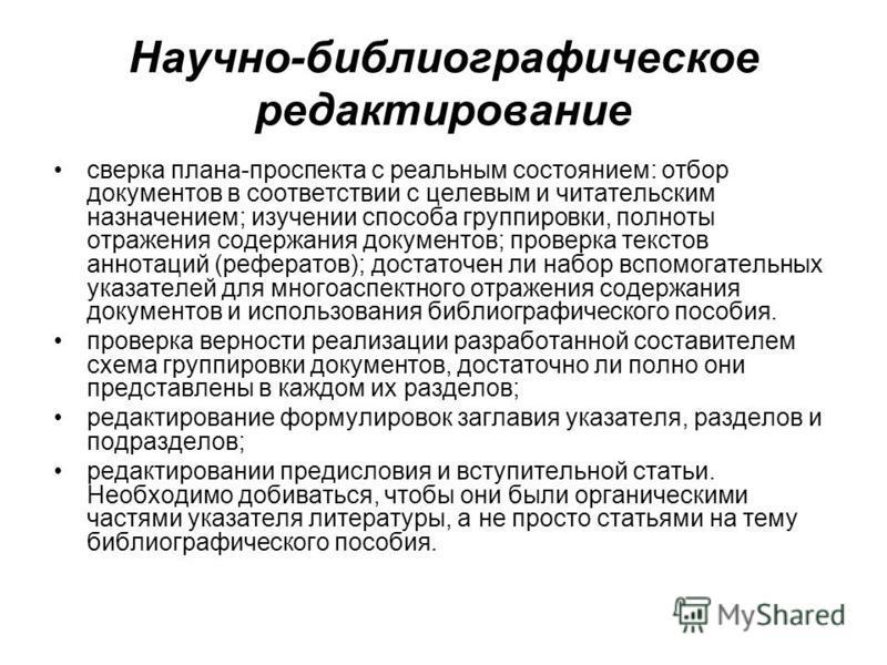 план-проспект издания образец - фото 11