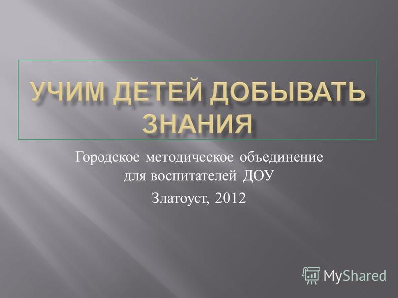 Городское методическое объединение для воспитателей ДОУ Златоуст, 2012