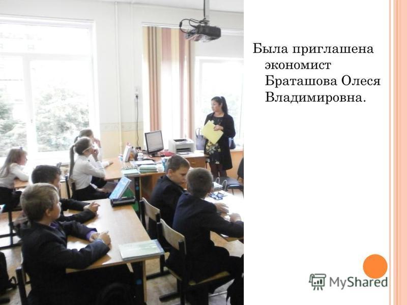 Была приглашена экономист Браташова Олеся Владимировна.