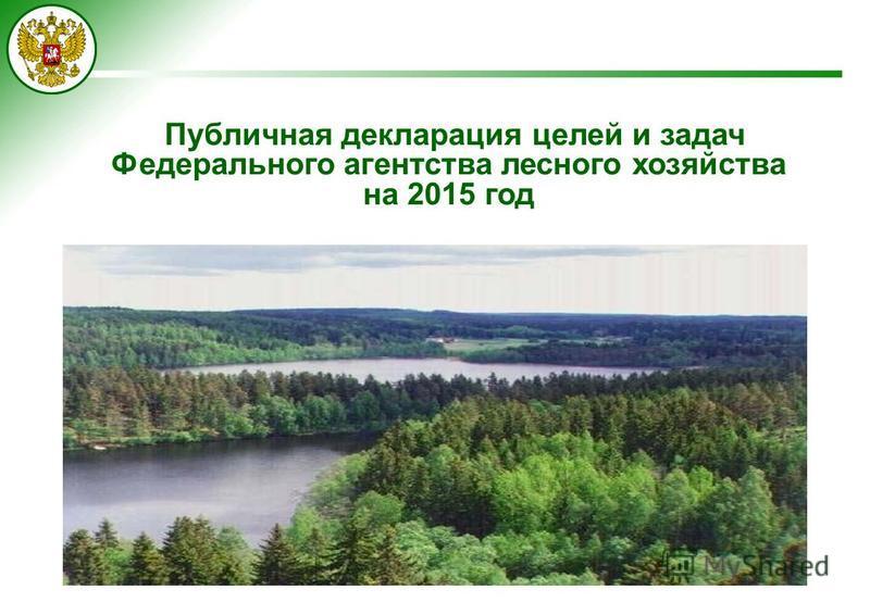 1 Публичная декларация целей и задач Федерального агентства лесного хозяйства на 2015 год