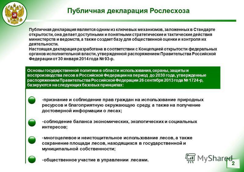 Публичная декларация Рослесхоза 2 Публичная декларация является одним из ключевых механизмов, заложенных в Стандарте открытости, она делает доступными и понятными стратегические и тактические действия министерств и ведомств, а также создает базу для