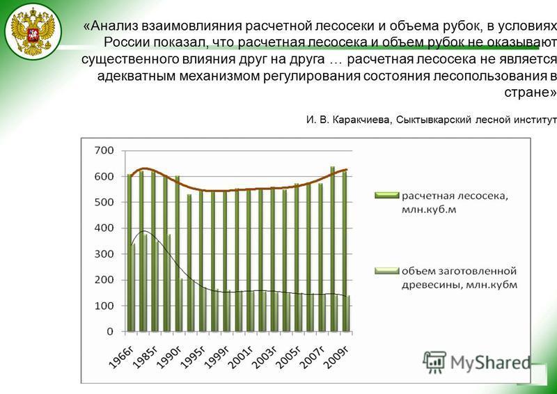 «Анализ взаимовлияния расчетной лесосеки и объема рубок, в условиях России показал, что расчетная лесосека и объем рубок не оказывают существенного влияния друг на друга … расчетная лесосека не является адекватным механизмом регулирования состояния л