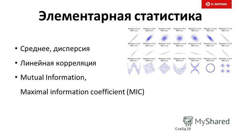 Элементарная статистика Слайд 19 Среднее, дисперсия Линейная корреляция Mutual Information, Maximal information coefficient (MIC)