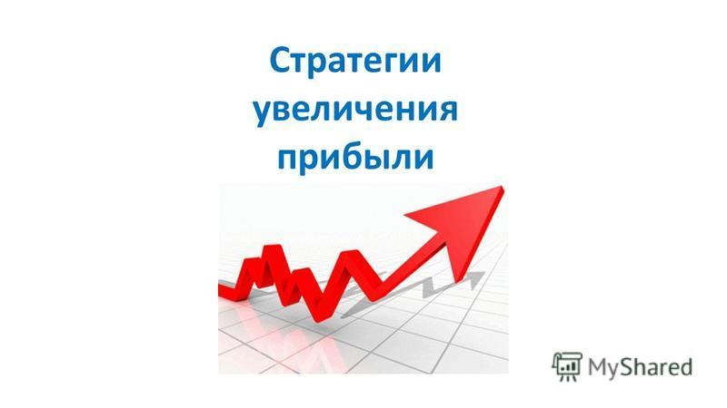 Стратегии увеличения прибыли