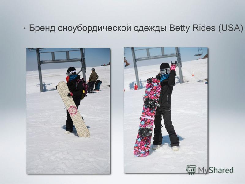 Бренд сноубордической одежды Betty Rides (USA)
