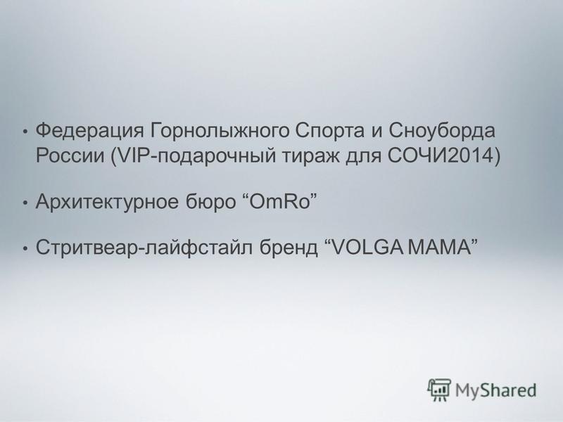 Федерация Горнолыжного Спорта и Сноуборда России (VIP-подарочный тираж для СОЧИ2014) Архитектурное бюро OmRo Стритвеар-лайфстайл бренд VOLGA MAMA