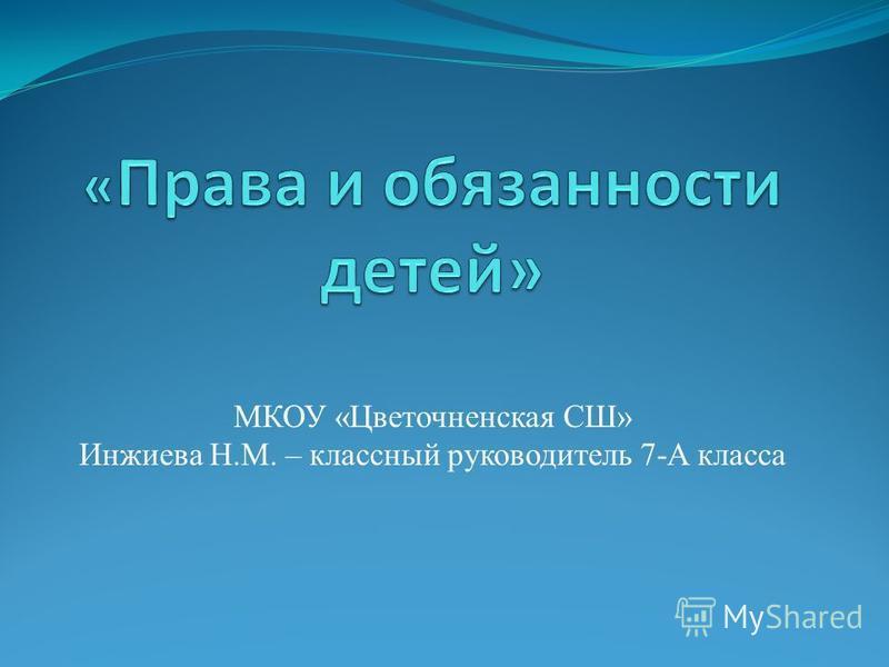 МКОУ «Цветочненская СШ» Инжиева Н.М. – классный руководитель 7-А класса