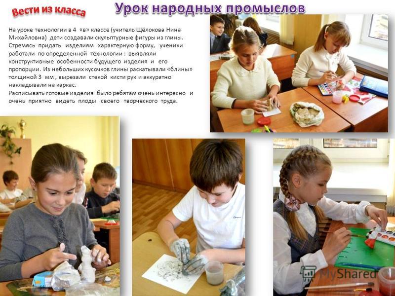 На уроке технологии в 4 «в» классе (учитель Щёлокова Нина Михайловна) дети создавали скульптурные фигуры из глины. Стремясь придать изделиям характерную форму, ученики работали по определенной технологии : выявляли конструктивные особенности будущего