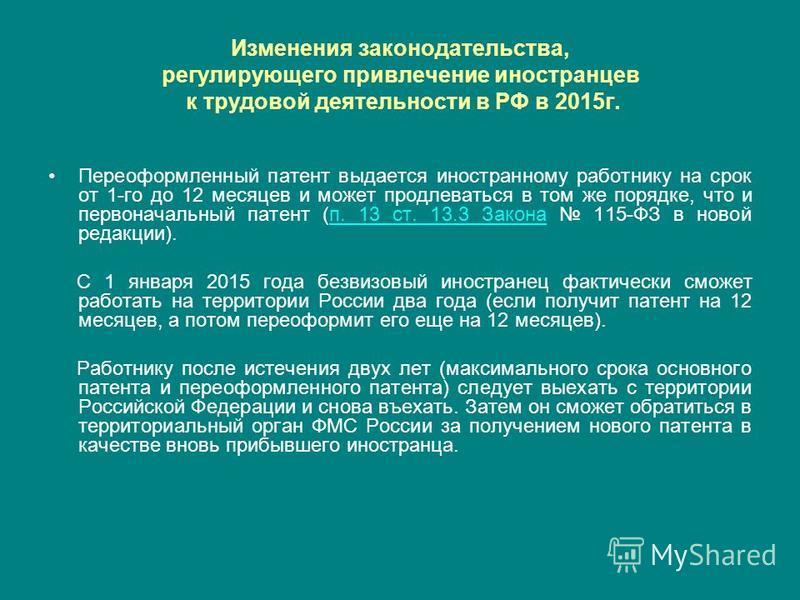 Изменения законодательства, регулирующего привлечение иностранцев к трудовой деятельности в РФ в 2015 г. Переоформленный патент выдается иностранному работнику на срок от 1-го до 12 месяцев и может продлеваться в том же порядке, что и первоначальный
