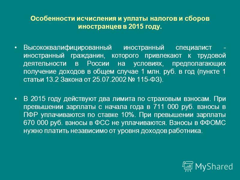 Особенности исчисления и уплаты налогов и сборов иностранцев в 2015 году. Высококвалифицированный иностранный специалист - иностранный гражданин, которого привлекают к трудовой деятельности в России на условиях, предполагающих получение доходов в общ