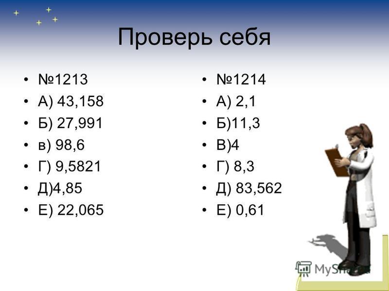 Кто быстрее ? 1213, 1214