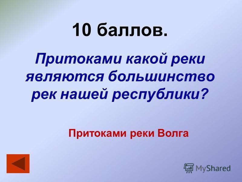 10 баллов. Притоками какой реки являются большинство рек нашей республики? Притоками реки Волга