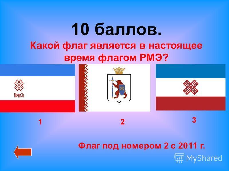 10 баллов. Какой флаг является в настоящее время флагом РМЭ? 12 3 Флаг под номером 2 с 2011 г.