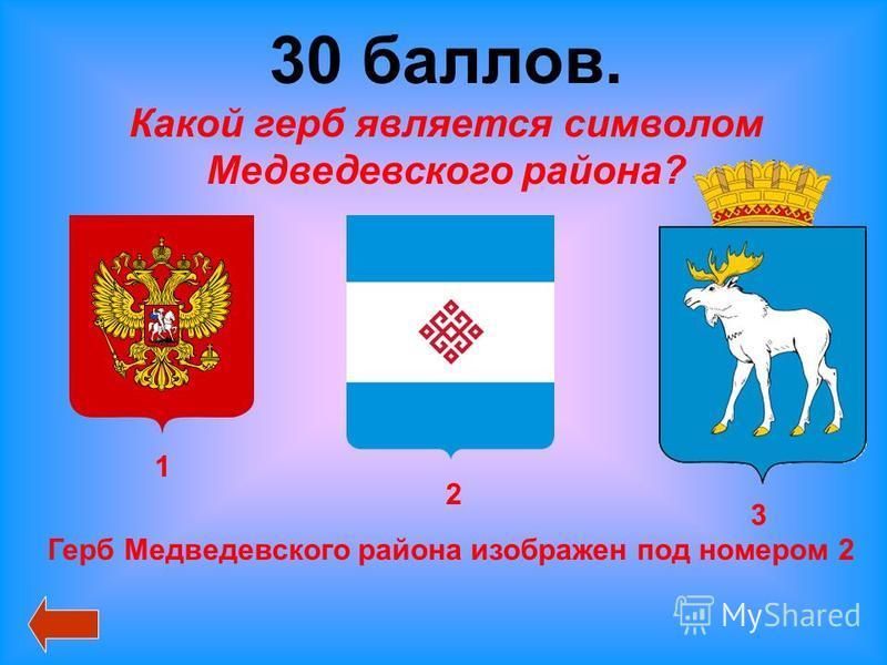 30 баллов. Какой герб является символом Медведевского района? 1 2 3 Герб Медведевского района изображен под номером 2