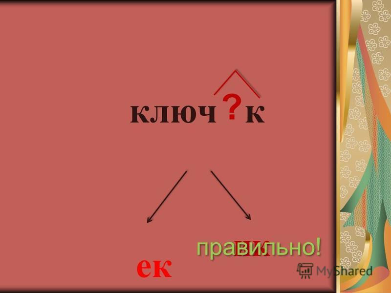 Правило Суффикс -ик пишется, если при изменении формы слова гласная сохраняется. кузнечик - кузнечики