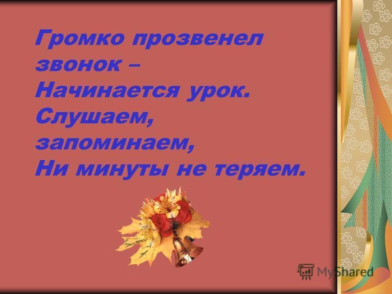 Учитель начальных классов Голакова Е. А.