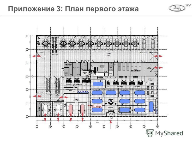 Приложение 3: План первого этажа