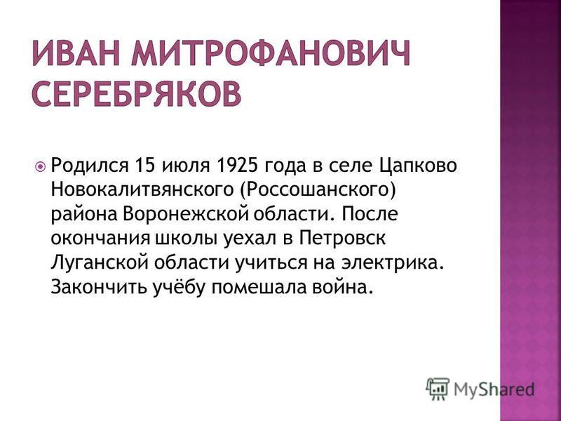 Родился 15 июля 1925 года в селе Цапково Новокалитвянского (Россошанского) района Воронежской области. После окончания школы уехал в Петровск Луганской области учиться на электрика. Закончить учёбу помешала война.