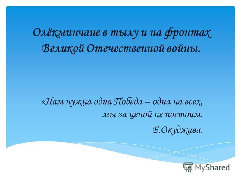 Олёкминчане в тылу и на фронтах Великой Отечественной войны. «Нам нужна одна Победа – одна на всех, мы за ценой не постоим. Б.Окуджава.