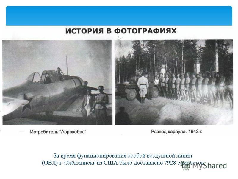 За время функционирования особой воздушной линии (ОВЛ) г. Олёкминска из США было доставлено 7928 самолетов.