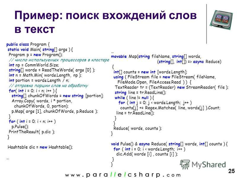 25 Пример: поиск вхождений слов в текст public class Program { static void Main( string[] args ) { Program p = new Program(); // число используемых процессоров в кластере int np = CommWorld.Size; string[] words = ReadTheWords( args [0] ); int n = Mat